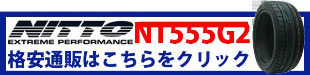 nt555g2バナー