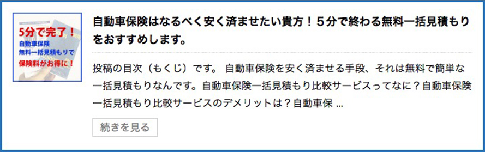 保険ブログ紹介バナー