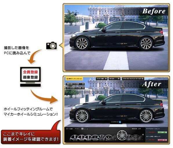 愛車の写真を登録するだけで、実写のようなイメージで確認できます。